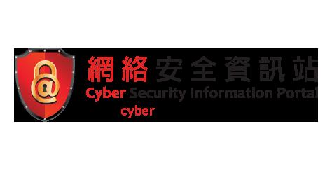 GovHK: Information Security