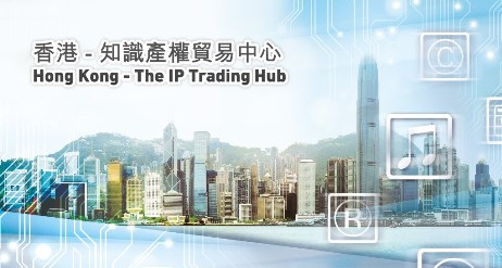 """Hong Kong - The IP Trading Hub"" Website"