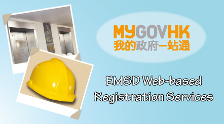 EMSD Web-based Registration Services on MyGovHK