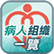 Finding Patient Groups (Traditional Chinese Version)