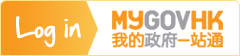 Log in to MyGovHK