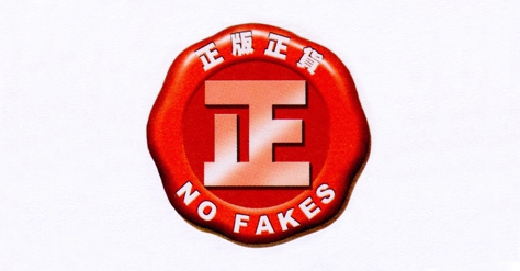 """No Fakes Pledge"" Scheme"