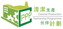 Cleaner Production Partnership Programme