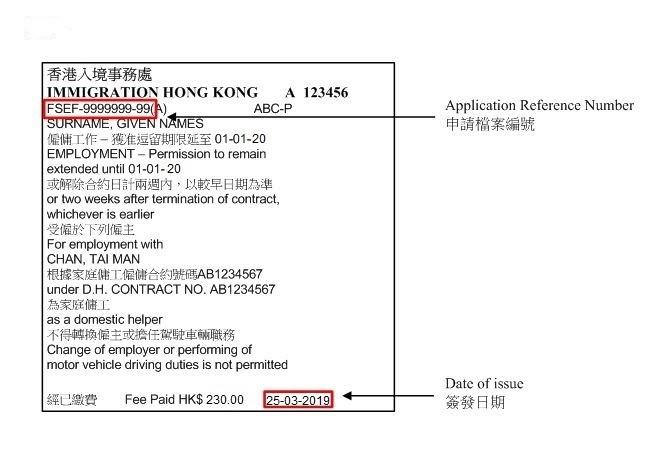 Govhk Application Reference Number And Transaction