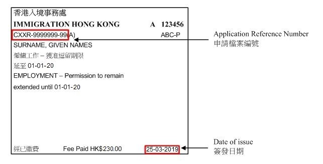 GovHK: Application Reference Number and Transaction