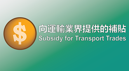Fuel Subsidy and One-Off Subsidy for Transport Trades