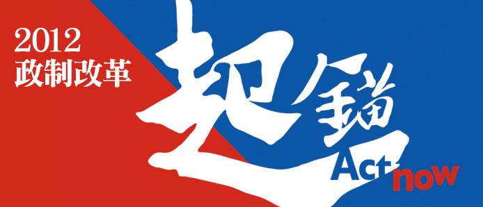 [img]http://www.gov.hk/tc/images/top_promo/actnow.jpg[/img]