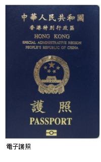 電 子 護 照 封 面
